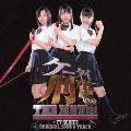 ケータイ刑事THE MOVIE バベルの塔の秘密~銭形姉妹への挑戦状+TVシリーズアルバム