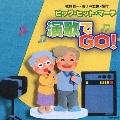 ビッグ・ヒット・マーチ<演歌でGO!>