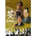 NHK大河ドラマ 葵 徳川三代 完全版 第一巻(2枚組)