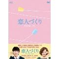 恋人づくり~Seeking Love~ DVD-BOX1