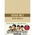 ロードナンバーワン DVD-BOXII
