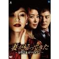 妻が帰ってきた ~復讐と裏切りの果てに~ DVD-BOX1