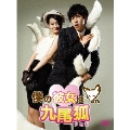 僕の彼女は九尾狐<クミホ> DVD-BOX1