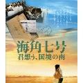 海角七号/君想う、国境の南 [Blu-ray Disc+DVD]
