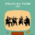 クラシック・オン・TV-CM ベスト