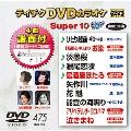 テイチクDVDカラオケ スーパー10 W (475)