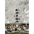 射鵰英雄伝<新版> DVD-BOX I