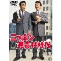 ニッポン無責任時代<期間限定プライス版>