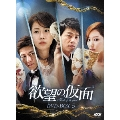 欲望の仮面 DVD-BOX5