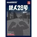 鉄人28号 HDリマスター DVD-BOX1