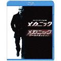 【初回仕様】メカニック&メカニック:ワールドミッション ブルーレイ ツインパック[1000635225][Blu-ray/ブルーレイ] 製品画像