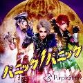 パニックパニック! (A-type) [CD+DVD]