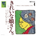 107 SONG BOOK Vol.4 きれいな娘さん。 ニュー・ロスト・シティ・ランブラーズ編