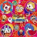 妖怪ウォッチ ミュージックベスト セカンド・シーズン [CD+DVD] CD