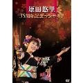 原田悠里 35周年記念コンサート