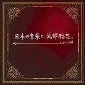 日本の音楽と、武部聡志。 Happy60 [2Blu-spec CD2]