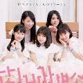 桜色プロミス/風のミラージュ (TYPE-C)<通常盤>