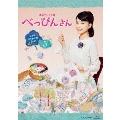 連続テレビ小説 べっぴんさん 完全版 Blu-ray BOX3
