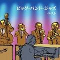 ビッグ・バンド・ジャズ ベスト
