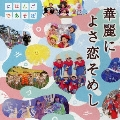 NHKにほんごであそぼ 華麗によさ恋そめし [CD+DVD]