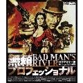 無頼プロフェッショナル HDマスター版 blu-ray&DVD BOX [Blu-ray Disc+DVD]