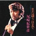 また逢う日まで/尾崎紀世彦セカンド・アルバム [UHQCD x MQA-CD]<生産限定盤>