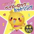 ノッテルぜい!!ベイビーロック☆ヒットソング CD