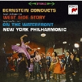 バーンスタイン:「キャンディード」序曲&ウェスト・サイド・ストーリー~シンフォニック・ダンス他<期間生産限定盤>