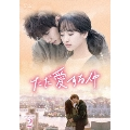 ただ愛する仲 DVD-BOX2