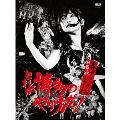 HKT48春のアリーナツアー2018 ~これが博多のやり方だ!~