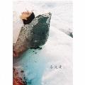 永久凍土 [CD+DVD+ブックレット]<初回数量限定生産盤>