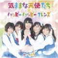 気ままな天使たち/ハッピー・ハッピー・フレンズ [CD+DVD]<初回限定盤>