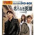 名もなき英雄<ヒーロー> スペシャルプライス版コンパクトDVD-BOX2<期間限定版>