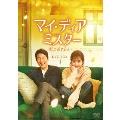 マイ・ディア・ミスター ~私のおじさん~ DVD-BOX1