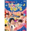 NHKおかあさんといっしょ 最新ソングブック ぴかぴかすまいる DVD