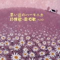 思い出のハーモニカ 抒情歌・愛唱歌 ベスト CD