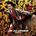 JAN JAN JAPANESE [CD+DVD]<初回生産限定盤>
