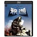 釈迦 修復版 [Blu-ray Disc+DVD]