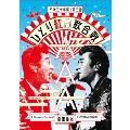 桑田佳祐 Act Against AIDS 2018 平成三十年度!第三回ひとり紅白歌合戦<通常盤> DVD