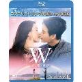 W -君と僕の世界- BOX1<コンプリート・シンプルBlu-ray BOX> [2Blu-ray Disc+DVD]<期間限定生産版>
