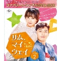 サム、マイウェイ~恋の一発逆転!~ BOX2<コンプリート・シンプルDVD-BOX><期間限定生産版> DVD