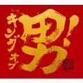 キング オブ 男!<十五催ハッピープライス盤>