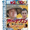 燃えよデブゴン 豚だカップル拳 HDマスター版 blu-ray&DVD BOX [Blu-ray Disc+DVD]<数量限定プレミアムプライス版>