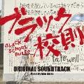 映画 ブラック校則 オリジナル・サウンドトラック CD