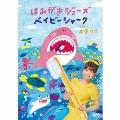 はみがきジョーズ/ベイビーシャーク [CD+DVD]