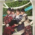 ソンナコトナイヨ [CD+Blu-ray Disc]<初回限定仕様/TYPE-C>