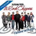 Forever with you ~永遠の愛の歌~