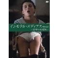 インモラル・エディプス ~凌辱の女系図~