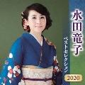 水田竜子 ベストセレクション2020
