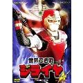 世界忍者戦ジライヤ VOL.3